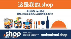 shop-4-gala-dinner-weibo