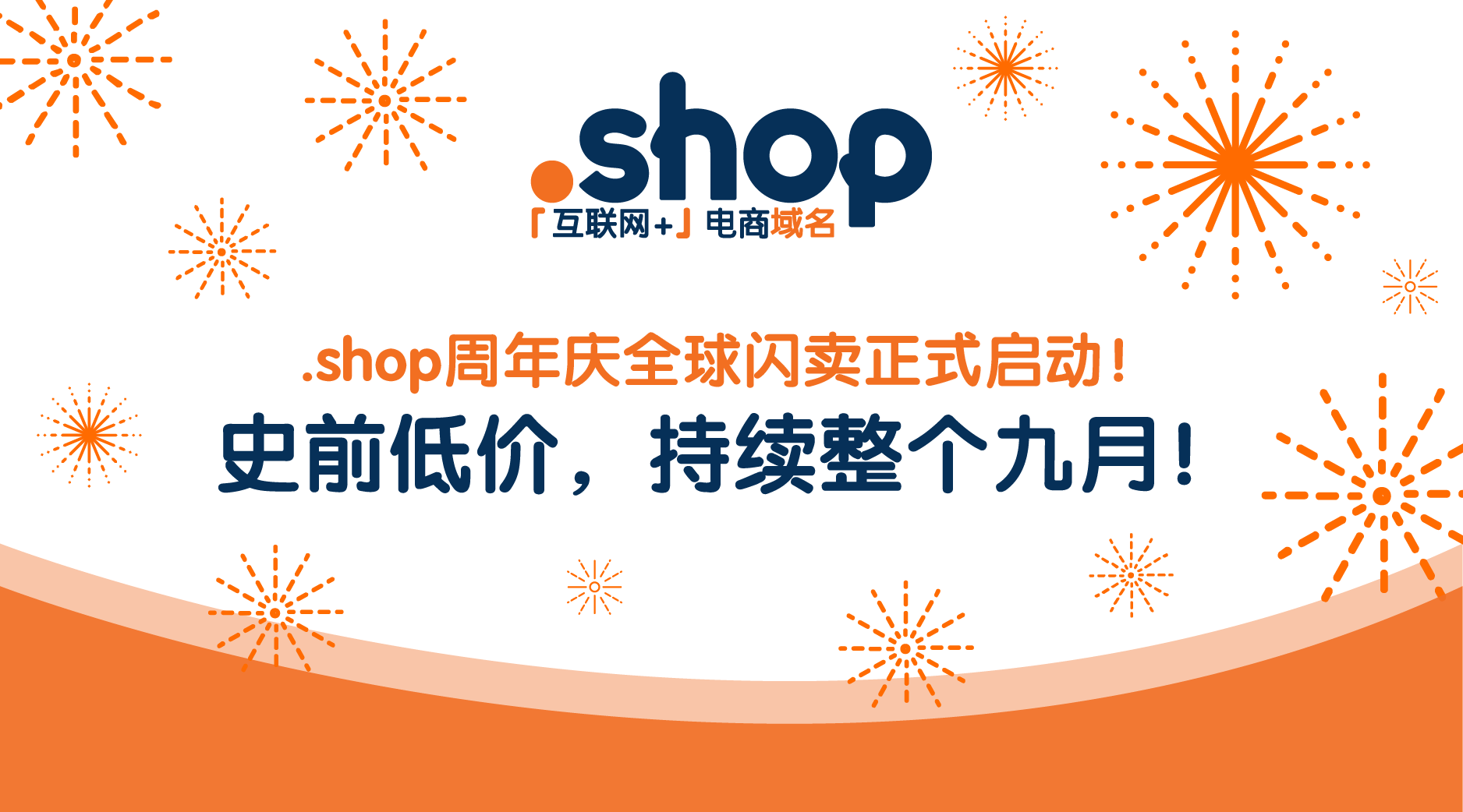 WeChat September month long flash sale