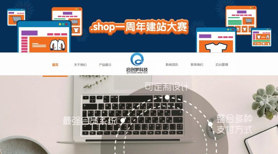 【最受欢迎.shop】启创梦科技5gy.shop