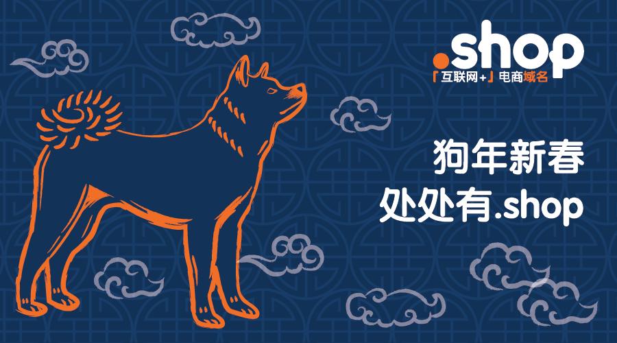 狗年新春,处处有.shop