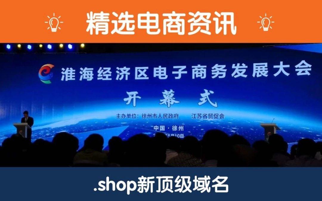 .shop域名受邀参加淮海经济区电子商务发展大会