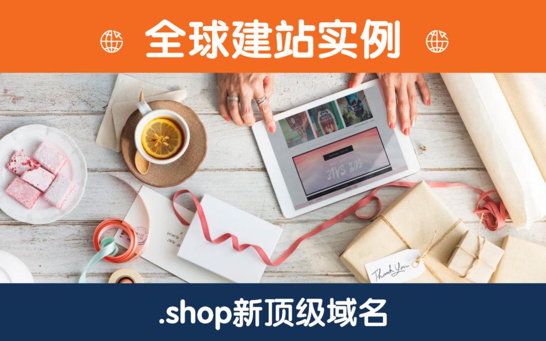5.20示爱送礼指南——.shop特辑