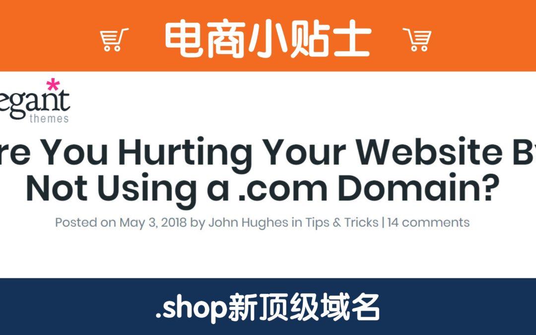 网址不用.com,会对网站有什么影响?