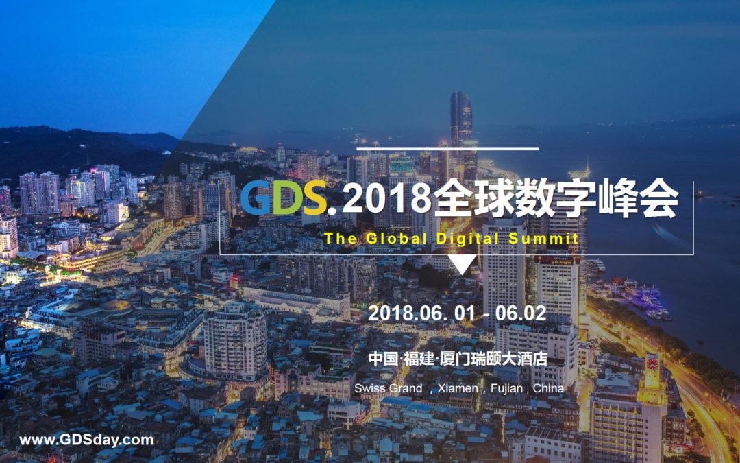 .shop团队将出席GDS2018全球数字峰会