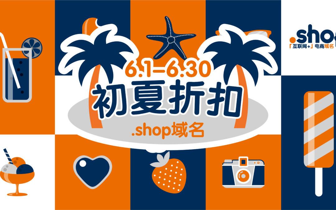 .shop域名6月注册优惠活动合集