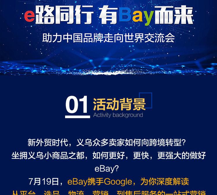 义乌活动 | 电商平台和.shop域名水火不相容?是时候该破谣了!