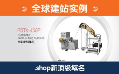 企业中文建站标杆——荣邦通讯