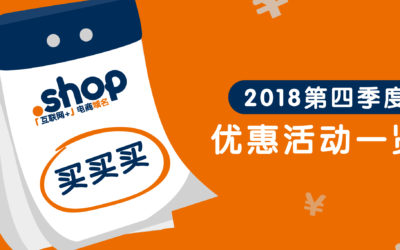 .shop域名18年第四季度优惠活动大集合