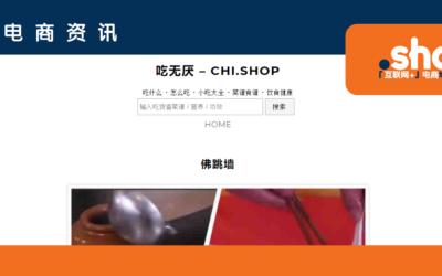 菜谱三千,一言以蔽之,吃无厌——chi.shop