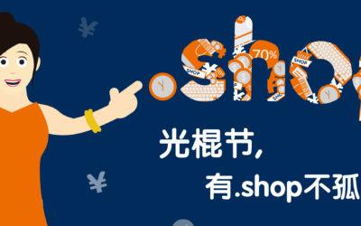双十一.shop优惠活动集合!