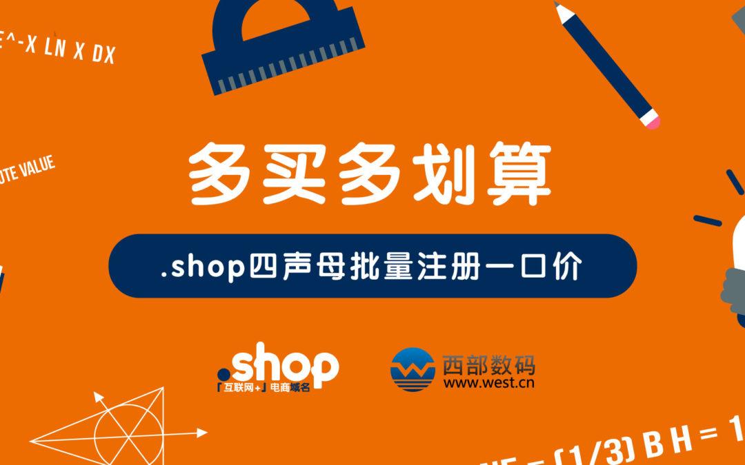 【.shop活动】批量注册一口价