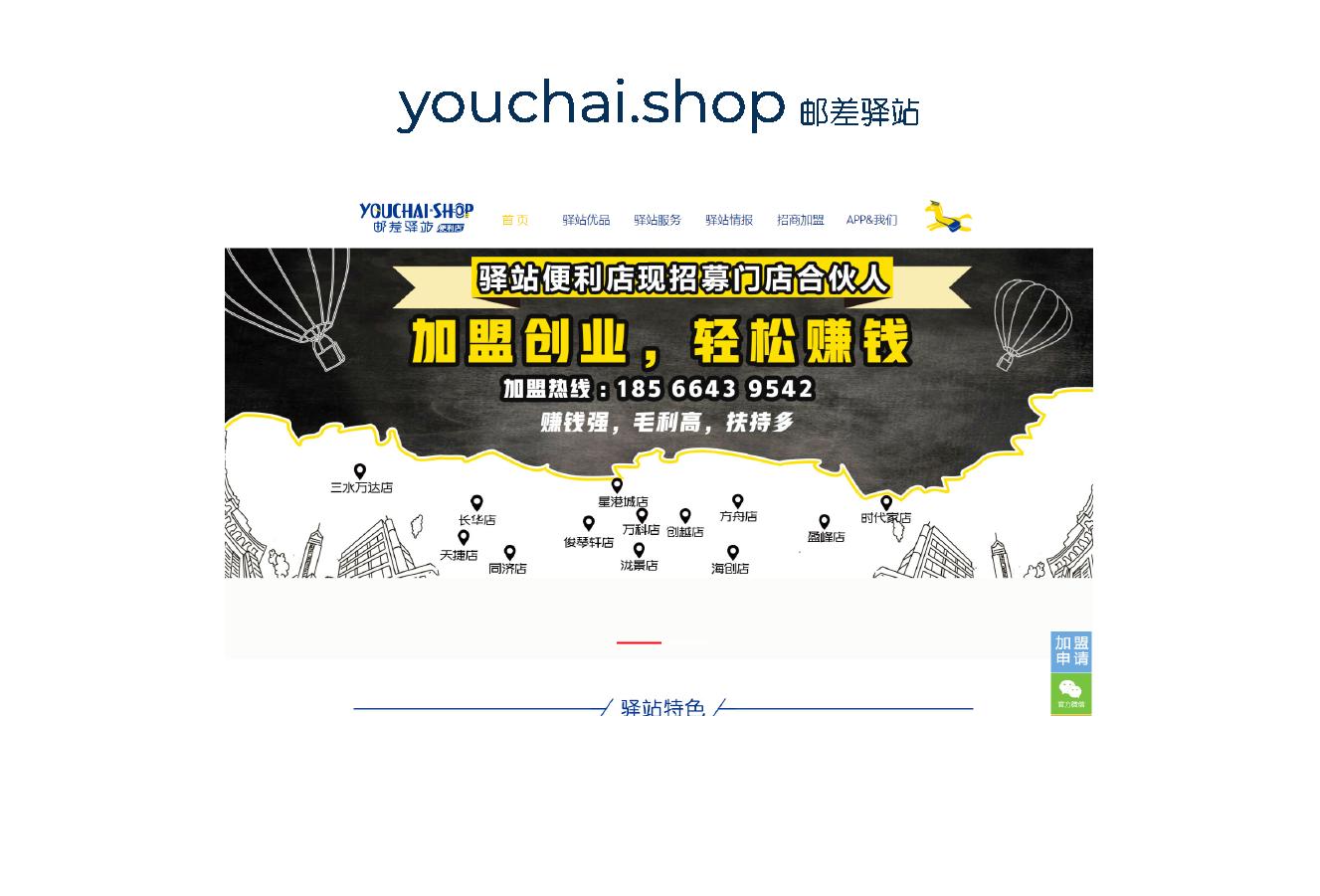 youchai.shop
