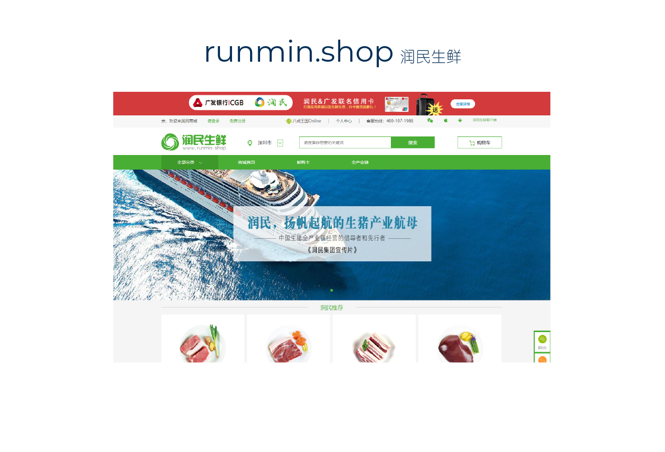 runmin.shop