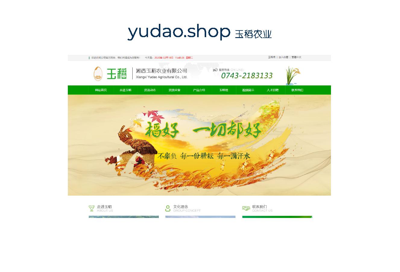 yudao.shop