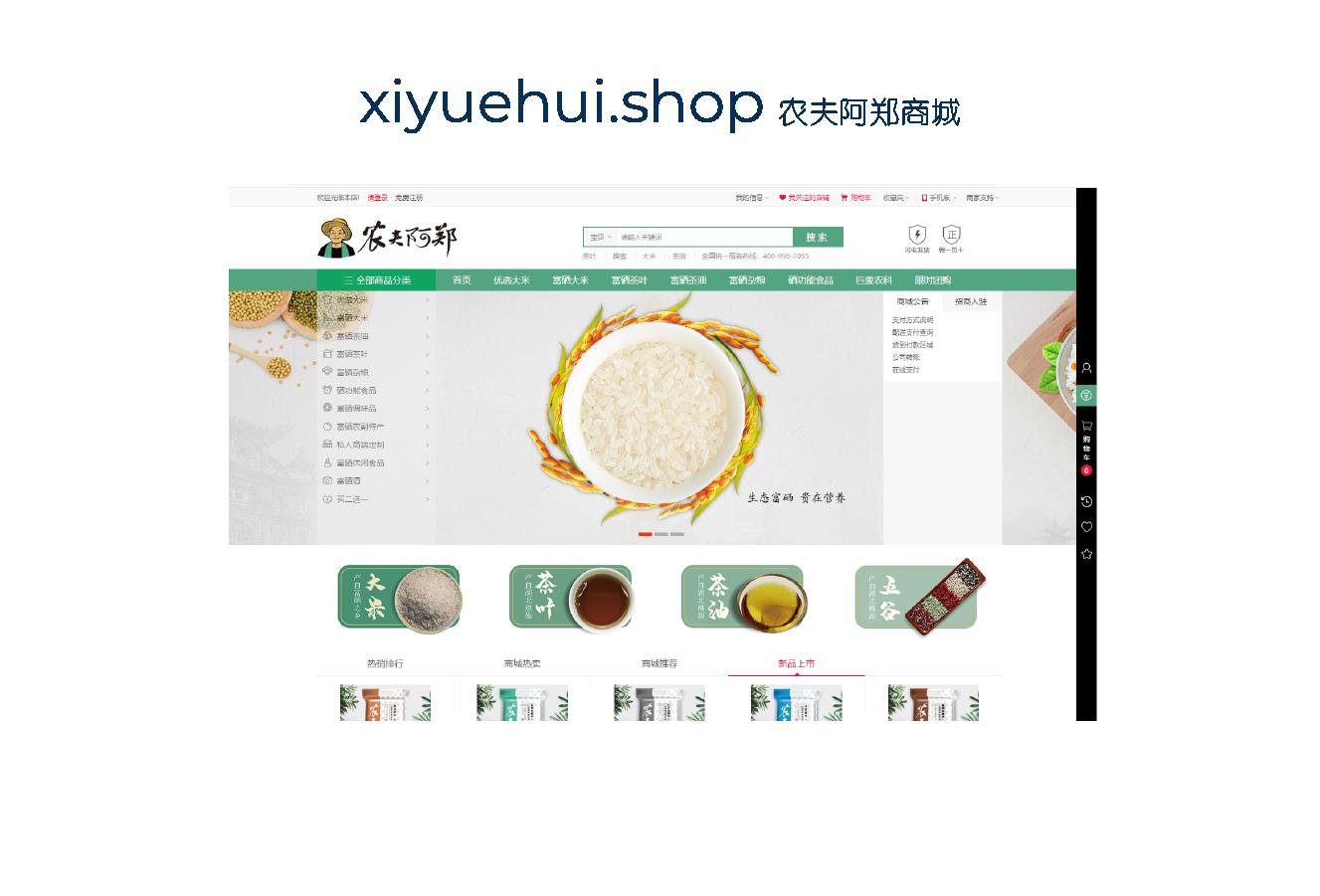 xiyuehui.shop